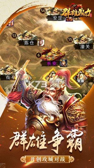 魏蜀吴悍将之群雄鼎力 v17.53 手游下载 截图