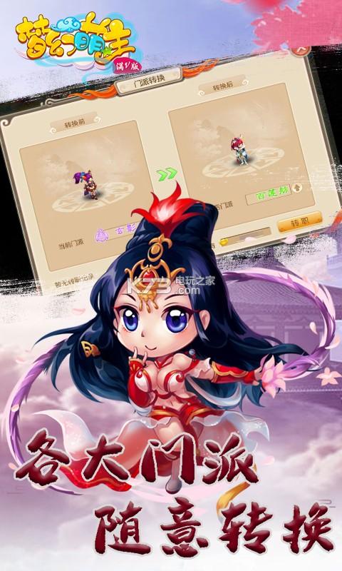 梦幻萌主 v1.0.0 变态版下载 截图