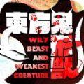 东方鬼形兽 v1.0 游戏