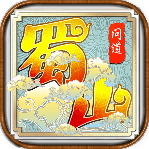 蜀山问道2019最新版下载v1.0.0