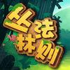丛林法则2游戏下载
