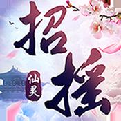 招摇仙灵安卓版下载
