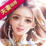 凡人修仙记 v1.0.3.3 最新版下载