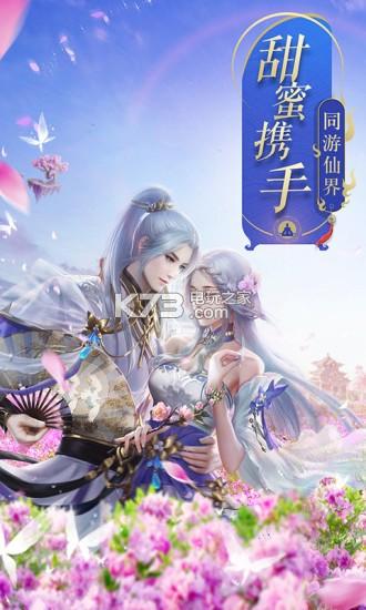 诛仙手游 v1.790.3 安卓正版下载 截图
