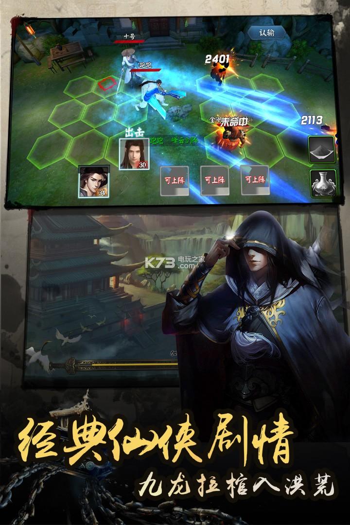 逍遥八仙 v4.6.0 最新版下载 截图