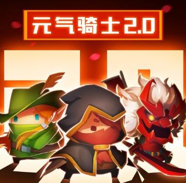 元气骑士2.1.0 无限宝石破解版下载