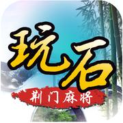 玩石荆门麻将 v1.4 手机版下载