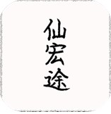 仙宏途游戏下载v1.6.1