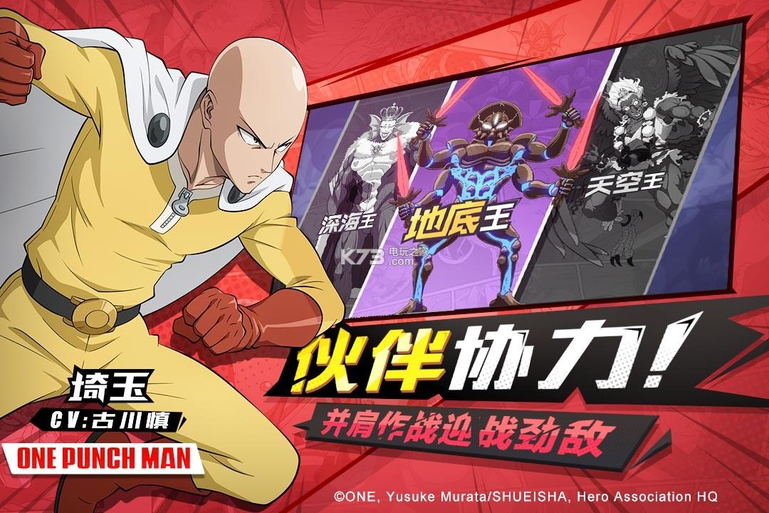 一拳超人最强之男 v1.2.0 手游下载 截图