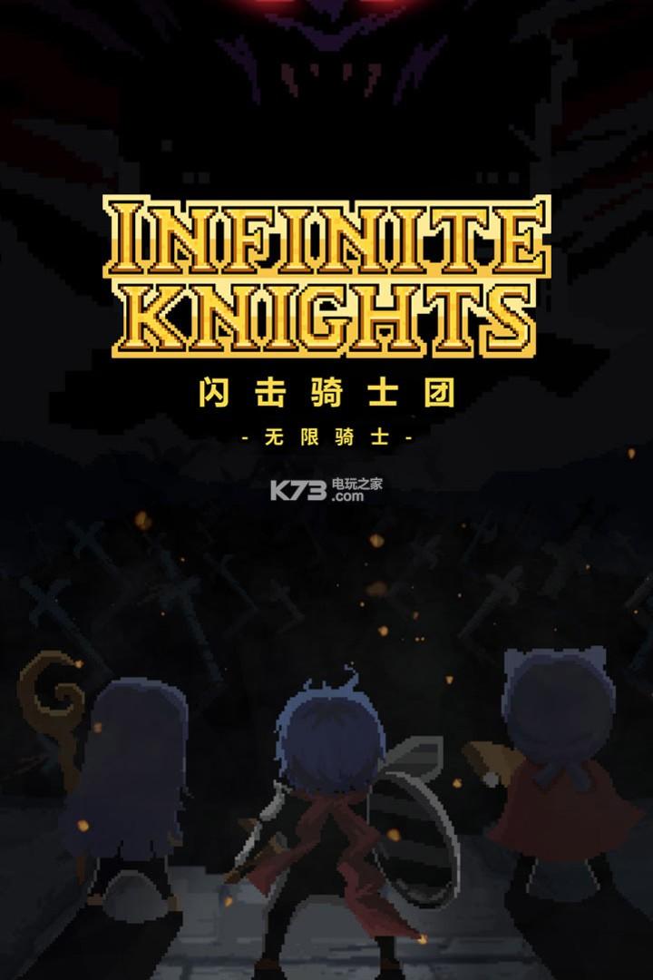 閃擊騎士團 v1.4.0 九游版下載 截圖