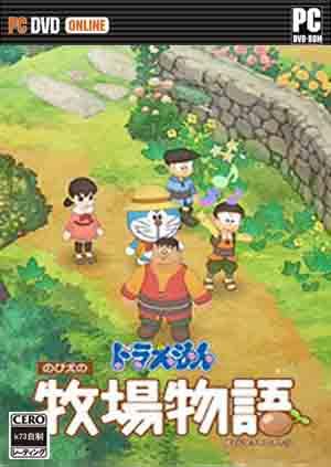 哆啦A夢大雄的牧場物語游戲下載
