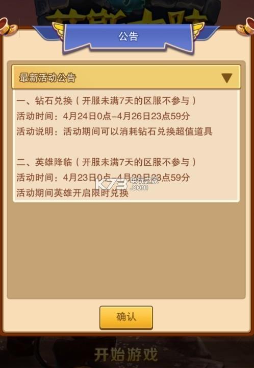 艾斯大陸 v2.9.4 下載 截圖