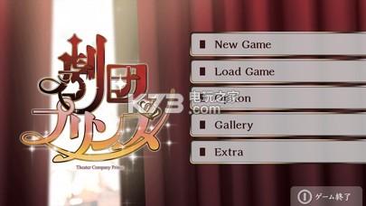 剧团王子 v1.0 游戏下载 截图