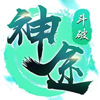 斗破神途ios版下载
