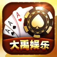 大禹娱乐棋牌游戏下载v2.1
