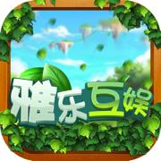 雅乐互娱 v1.0.1 下载