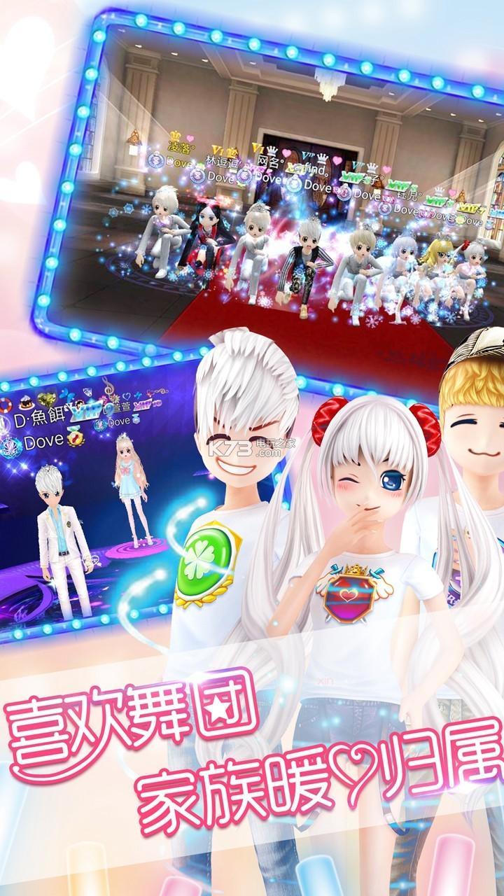 恋舞ol v1.8.0115 果盘版下载 截图