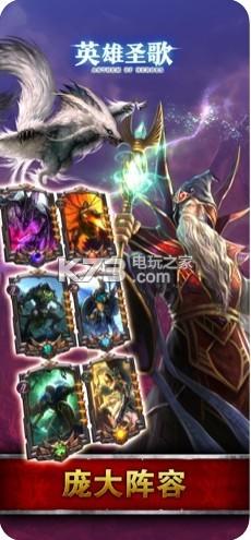英雄圣歌 v0.8.4 游戏下载 截图