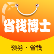 省钱博士 v1.0 app下载