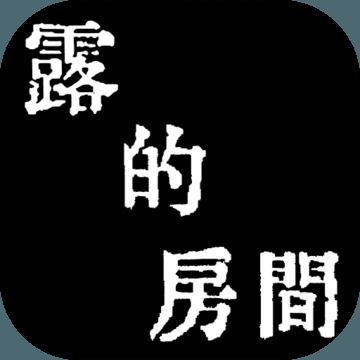 露的房间 v1.0.8 游戏下载