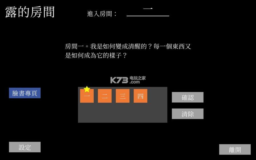露的房间 v1.0.8 游戏下载 截图