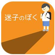 迷路的我手游下载v1.0.0