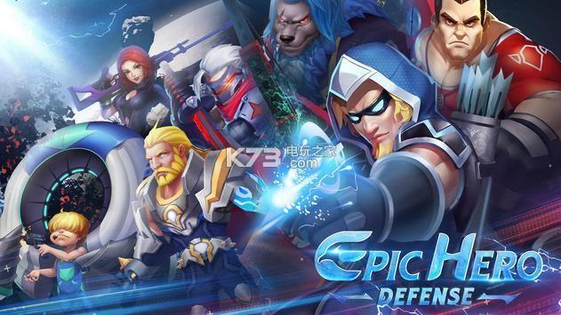史诗英雄防御 v1.5.10 游戏下载 截图