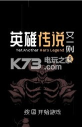 Yet Another Hero Legend 游戲下載 截圖