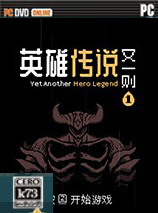 英雄传说又一则游戏下载
