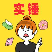 智斗渣男扎心了老铁 v1.0 游戏下载
