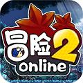 冒险2online变态版下载