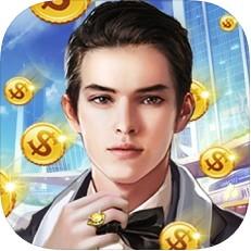 富一代叫我有钱人游戏下载v1.0