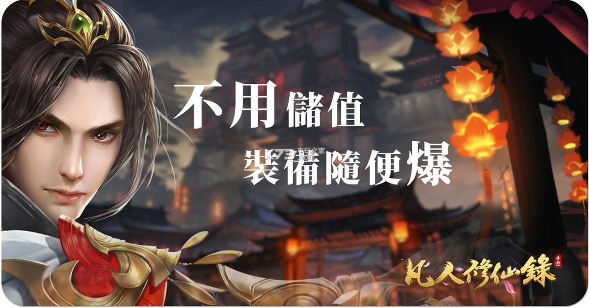凡人修仙录 v2.0.1 手游下载 截图