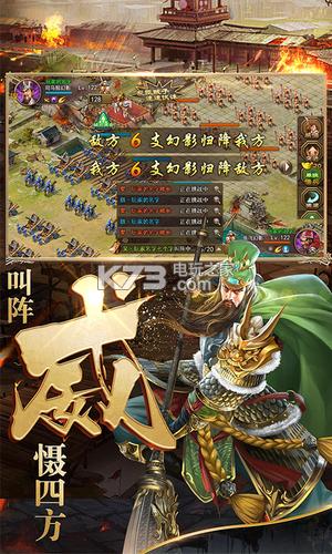 三国魂将传 v1.0 游戏下载 截图