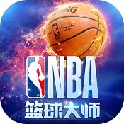 NBA篮球大师 v1.17.1 商城版下载