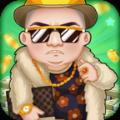 创业大富翁 v1.0.0 游戏下载