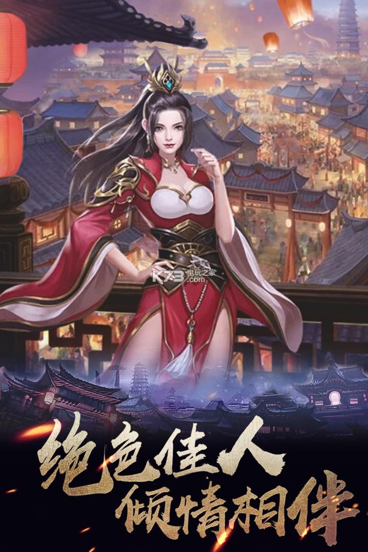 华夏英雄传 v1.1.0.00470003 手游下载 截图