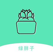 绿胖子 v1.0 app下载