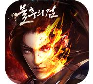 不朽的剑 v1.0 游戏下载