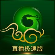 翡翠王朝极速版 v1.0.0 下载
