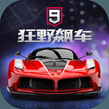 狂野飙车9竞速传奇 v1.5.4a 安卓版下载
