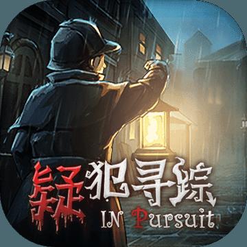 疑犯寻踪In Pursuit v1.0 游戏