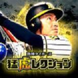 阪神Tiger猛虎收集 v1.0 手游