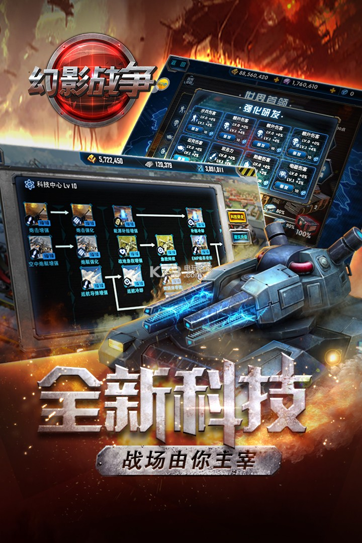 幻影戰爭 v1.2.0 最新版下載 截圖
