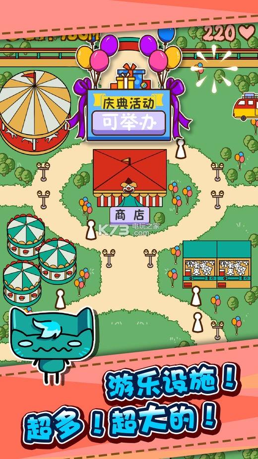游樂園大亨 v1.0 下載 截圖