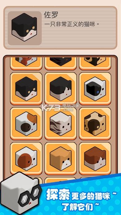 貓箱 v1.0 游戲下載 截圖