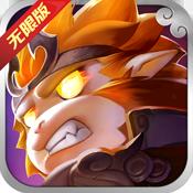 大圣超v无限版手游下载v4.0