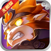 大圣超v无限版安卓版下载v4.0