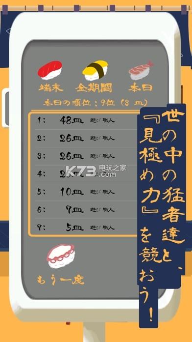 令和壽司 v1.0 下載 截圖