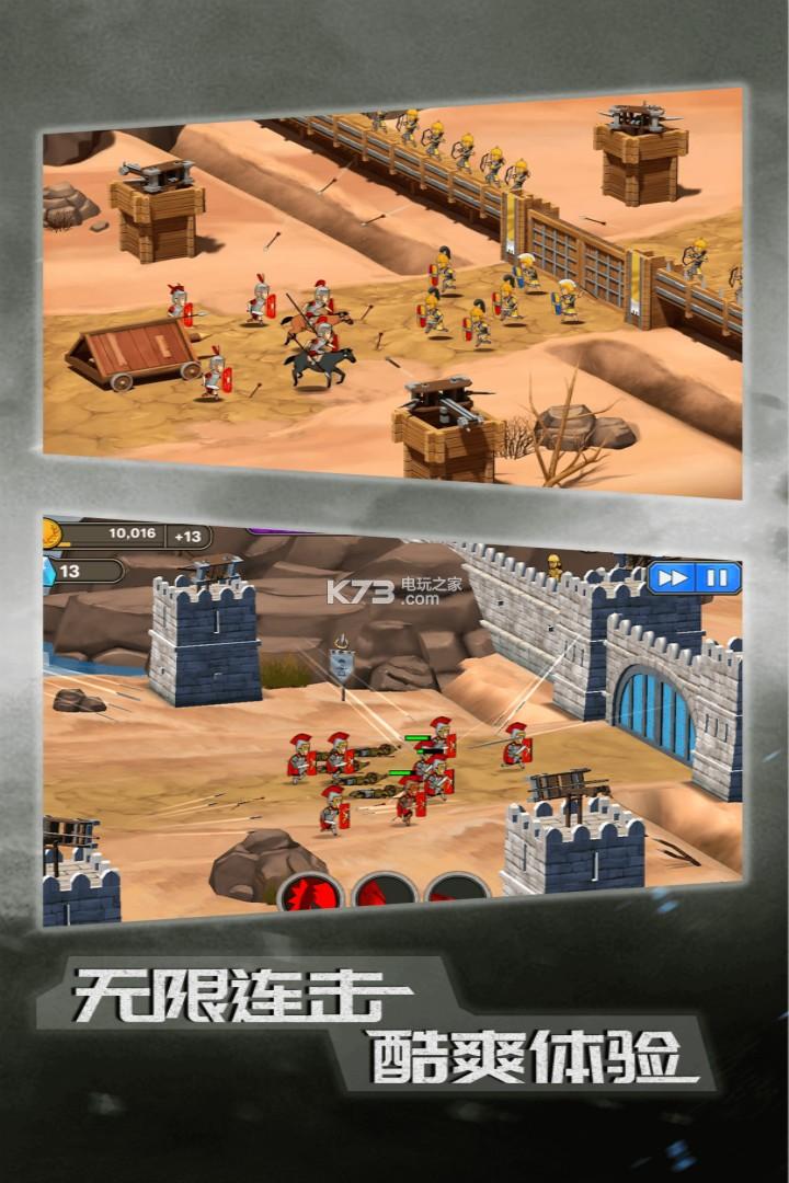 惡戰最終防線 v3.0 手游下載 截圖